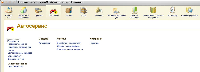 Service_menu